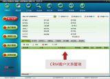 供应厦门客户关系管理系统客户关系管理软件免费下载试用