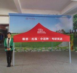采购上海广告帐篷 到百佳就是超值