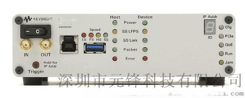 Agilent/Keysight U4612A USB 3.0 协议干扰发生器