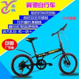 翼驰20寸T8折叠自行车