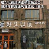北京很久以前無煙燒烤機廠家 很久以前自動翻轉設備廠家