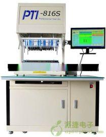 深圳派捷PTI-816S在线测试仪 pcba检测设备 电路板维修设备 ICT设备工厂