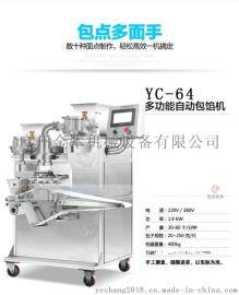 金本YC-64多功能自动包馅机月饼包馅机