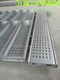 流水线生产建筑钢跳板,生产速度快,全国发货及时