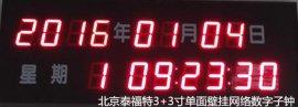 北京泰福特學校單面壁掛網路數位子鍾