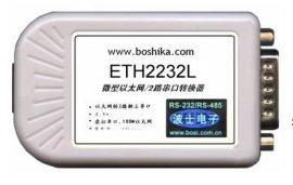 ETH2232L 以太网/双串口转换器(RS-232/485)