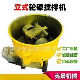 源头供应建筑机械搅拌机 小型轮碾式混料机  立式耐材轮碾机