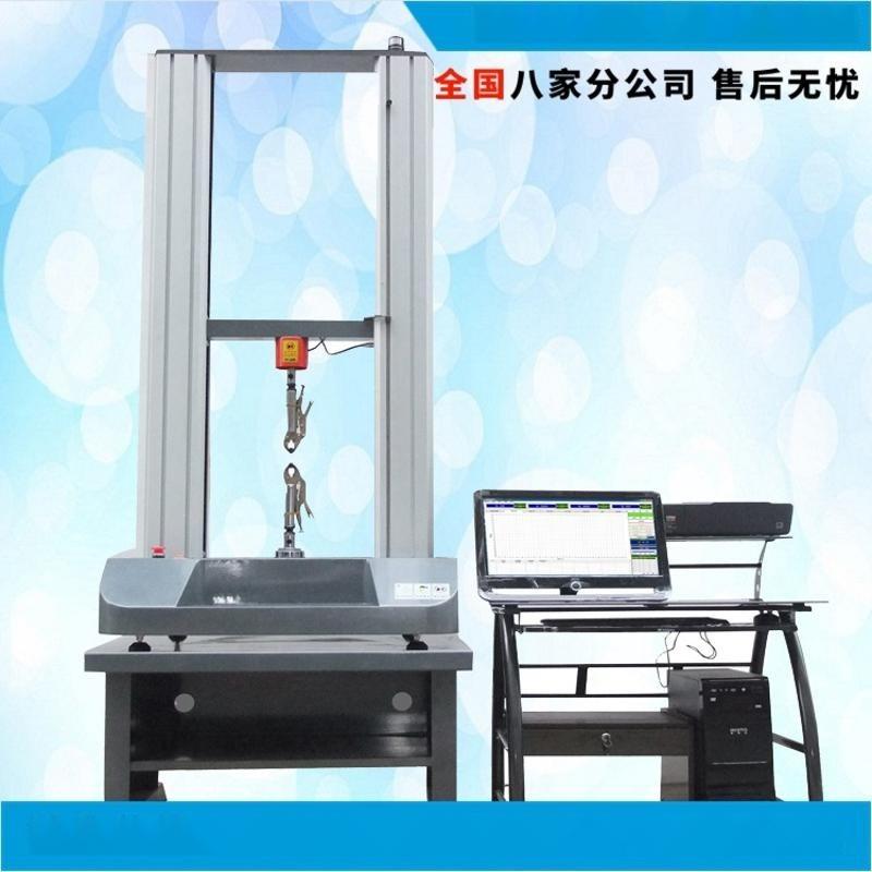 特价 电脑式双柱双臂万能拉力试验机 塑料橡胶材料拉力拉伸试验机