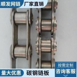 厂家直销专业生产304不锈钢铁链子 碳钢输送机械传动牵引链条