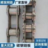 廠家直銷專業生產304不鏽鋼鐵鏈子 碳鋼輸送機械傳動牽引鏈條