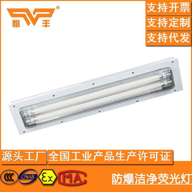 BHY-粉塵防爆潔淨熒光燈 防爆潔淨LED熒光燈