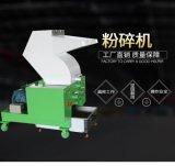 400小型塑料粉碎机 高效塑料粉碎机定制