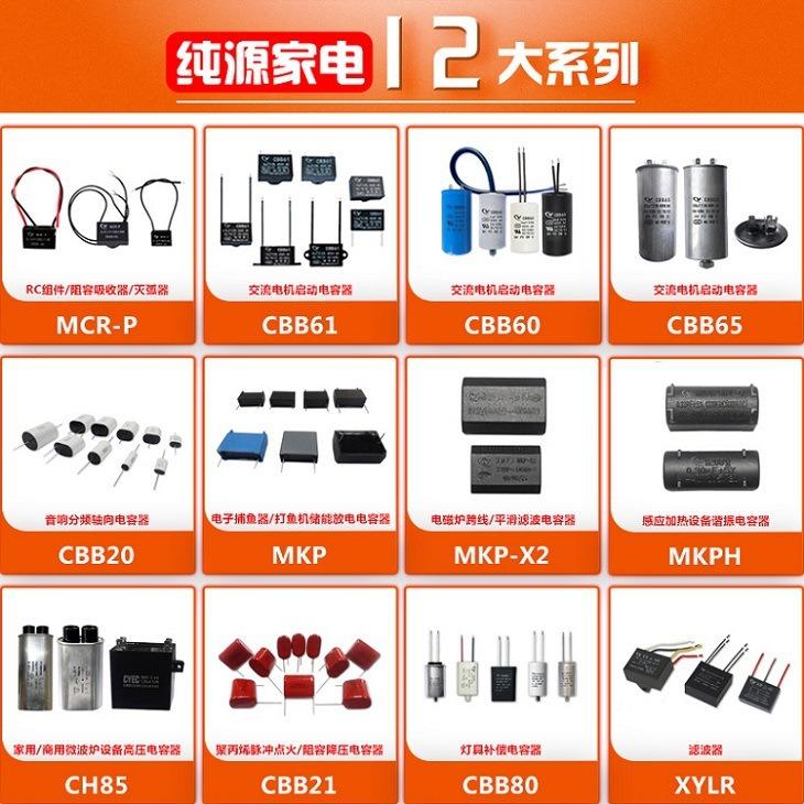 空氣淨化器 煙機 加溼器電容器CBB61 20uF/450VAC