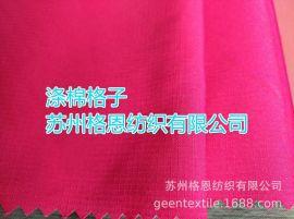 涤棉格子 涤棉小格子 100D*21S+40S 70%P 30%C  145G/M2 环保染色
