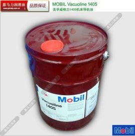 美孚机床导轨油 威格利 1405 美孚工业润滑油