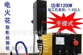 供应上海沪永手提式电火花取断丝锥机HYMD-1200W