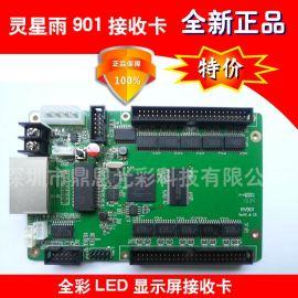 灵星雨LED全彩显示屏接收卡901、908