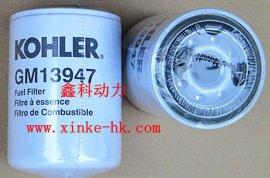 美国科勒KOHLER柴油发电机配件