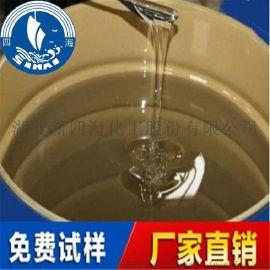 石膏防水剂用硅油_含氢硅油生产厂家