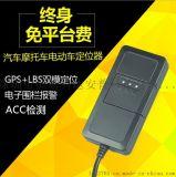 宽电压电动GPS定位器,摩托车GPS定位器