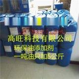 大量批發環保油助燃劑藍白火有效提高熱值