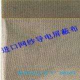 供应韩国亚进M-130-PCN网纱导电裸布