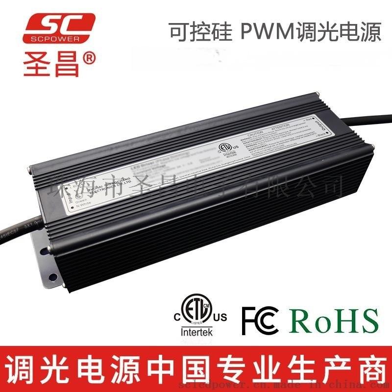 圣昌LED调光电源 120W 12V 24V PWM输出恒压防水可控硅前后沿调光