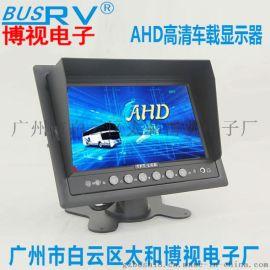 博视厂家直销AHD车载显示屏可接百万高清摄像头