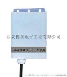 空气温湿度氧气三合一传感器