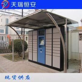 智慧快遞櫃 聯網共用快遞櫃 北京快遞櫃