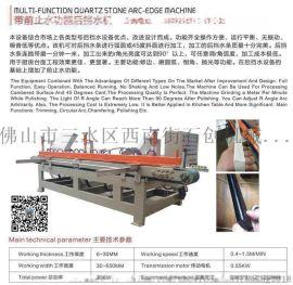 石英石加工设备-橱柜台面磨下扣设备