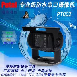 供应PTC02 专业级防水串口摄像机原厂设计提供技术支持配送参考例程