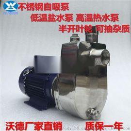 25WDZ-15泵 0.75KW不锈钢自吸泵 杂质泵