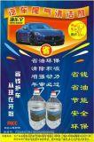 油乐宝,油乐宝尾气清洁剂,汽车新能源燃料