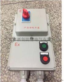 遠程式控制制電機正反轉防爆磁力啓動器