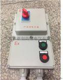 遠程控制電機正反轉防爆磁力啓動器