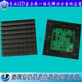 晶元高亮P25双色LED交通诱导屏单元板