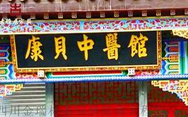 德陽廠家定制寺廟招牌,仿古匾牌,公園指示牌
