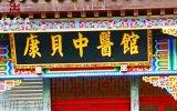 德陽廠家定製寺廟招牌,仿古匾牌,公園指示牌