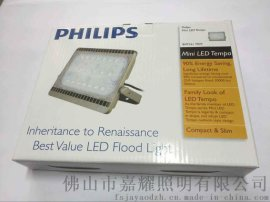 飛利浦BVP161 70W節能LED戶外泛光燈