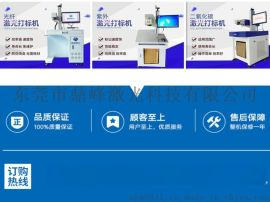 东莞光纤激光打标机|CO2激光雕刻机