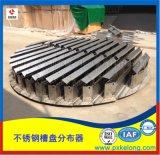 萍乡科科介绍槽盘液体分布器气体和液体的工作原理