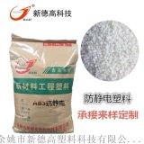 專業生產ABS抗靜電塑料、防塵塑料