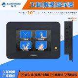 松佐10.1寸工业显示器嵌入式电阻电容触摸显示器