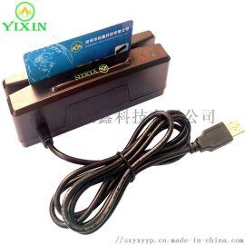 双向刷卡器,磁卡阅读器,磁卡读卡器,虚拟串口读卡器MSR700