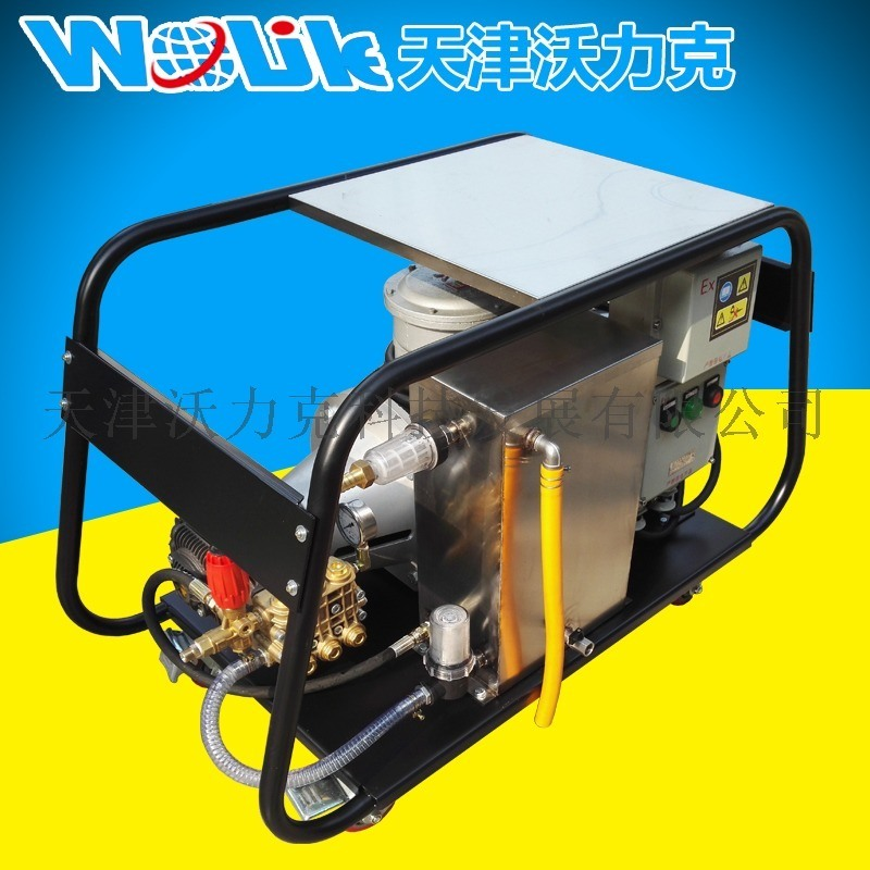 沃力克WL3521防爆高压清洗机 冷热水防爆高压清洗机