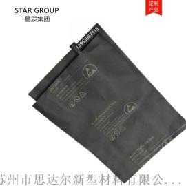 供应电脑主板防静电包装袋 PE黑色聚乙烯导电遮光袋