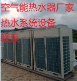 惠州電鍍行業的專用高溫熱水器空氣能產品