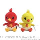 2017鸡年吉祥物毛绒玩具 定制礼品生肖鸡年公仔 厂家现货批发