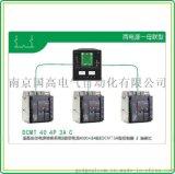 DCMT自动电源转换系统-南京国高电气